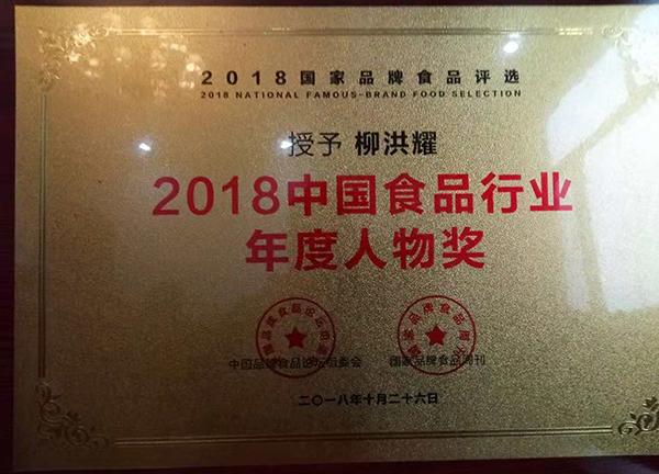 2018中国食品行业年度人物奖