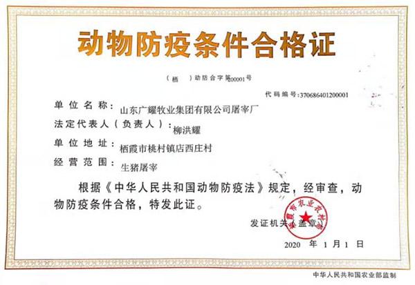 动物防疫条件合格证