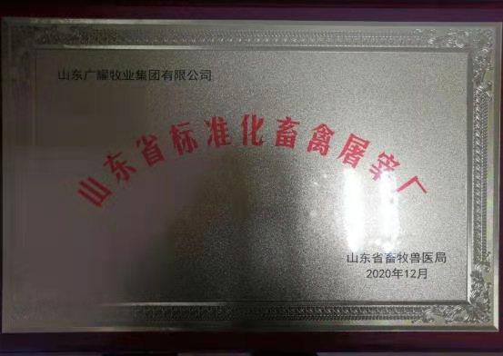 省级标准化屠宰厂